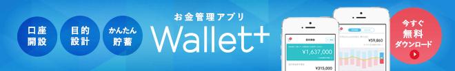 Wallet+アプリをダウンロード