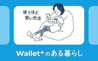 Wallet+のある暮らし #2「Debit+とペア使いが便利すぎる!」